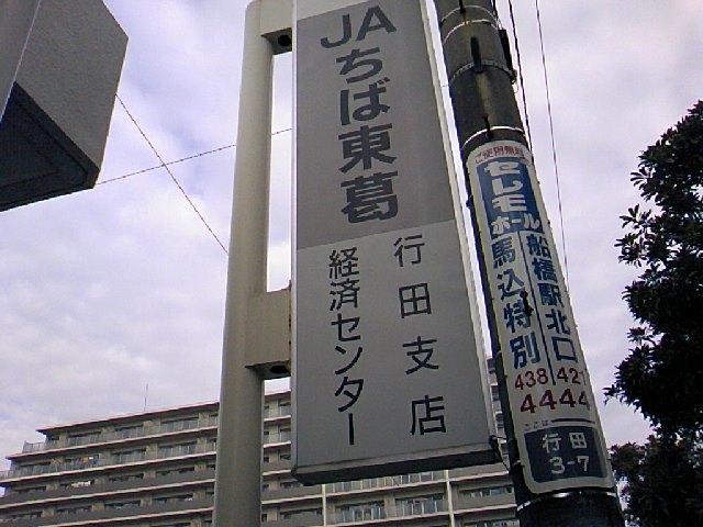 JAちば東葛
