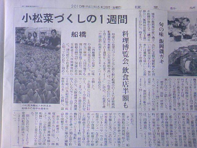 みんな愛して♪西船橋の小松菜(3)