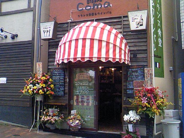 ビストロ コマ 西船橋店