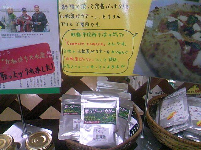 市川鬼高酒壱番野菜直売コーナー